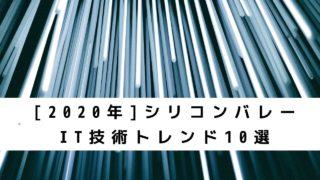 シリコンバレーIT技術トレンド10選!【2020年版】